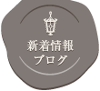 新着情報/ブログ